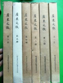 广东文征(全六册合售)