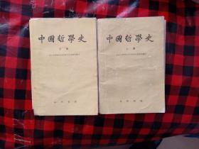 《中国哲学史》(上、下)