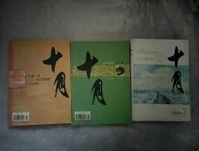十月·長篇小說2004/創刊號、2+2015/2   共3本合售