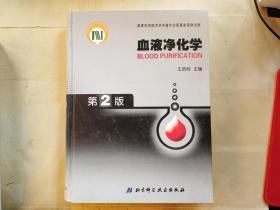 血液净化学(第2版)精装