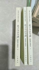 庄子今注今译(全三册)正版  缺版权页    原价96