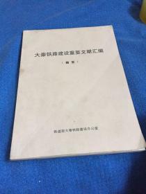 大秦铁路建设重要文献汇编(摘要)