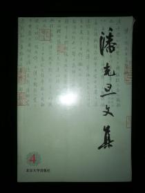 潘光旦文集(第四卷):《存人书屋历史人物世系表稿》
