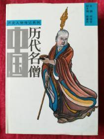 中国历代名僧
