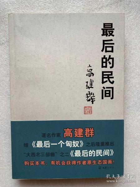 肆:(高建群毛笔签名?题词本)作品《最后的民间》,签名永久保真,赠高建群独家定制钤印藏书票一枚。