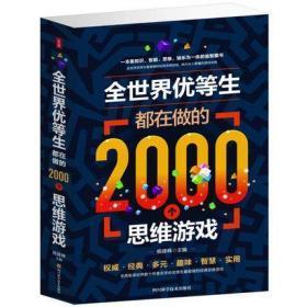 全世界优等生都在做的2000思维游戏