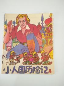 小人国历险记(4)