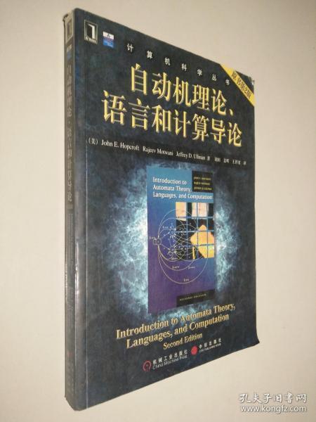 自动机理论、语言和计算导论(原书第2版)