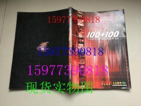 大众软件100期攻略精华100 上