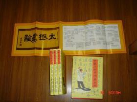 中国太极拳统真大典(3卷)新书