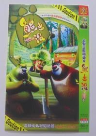 大型三维动画片【熊出没】二DVD碟,国语发音,中文字幕。