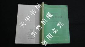 1986年版:高等医药院校教材:中医各家学说(供中医专业用)
