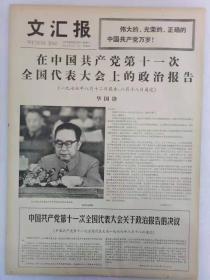 《文汇报》第10894号1977年8月23日老报纸
