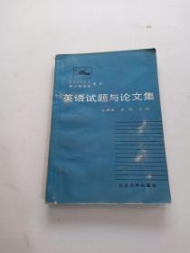 英语试题与论文集