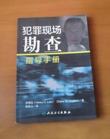 犯罪现场勘查指导手册 16开1版1印