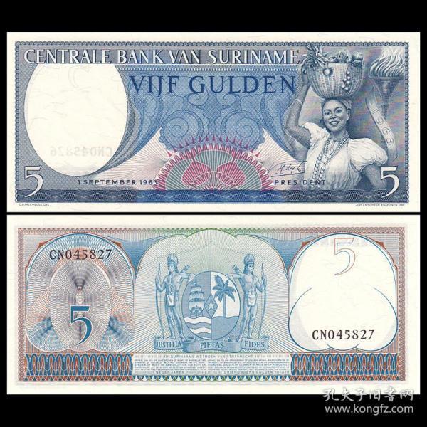苏里南 5盾纸币 1963年 外国钱币