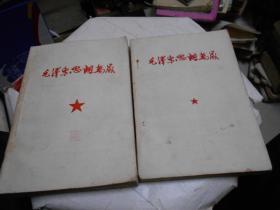 毛泽东思想万岁【1--4】册