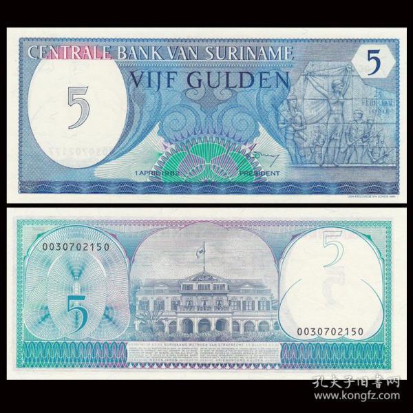 苏里南 5盾纸币  1982年 外国钱币