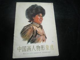 中国画人物形象选 (选自1973年《全国连环画.中国画展》) 共14张