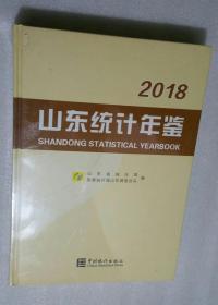2018山东统计年鉴 塑封未拆