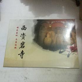 西资岩寺 画册