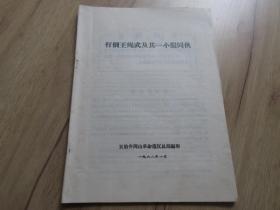孔网首现-罕见大文革时期16开本《打倒王绳武及其一小撮同伙》五冶井冈山革命造反总部、1968年一版一印-尊F-1(7788)