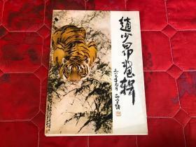 赵少昂画辑(活页,12张全)