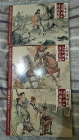 三国演义连环画封面集锦3册