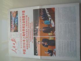 人民日报2010年5月  1  日,品相如图,看好再拍。