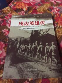 戍边英雄传(解放军13军39师云南征战纪实)