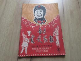 罕见大文革时期16开本《鲁迅电影战报(第3期)》封面有毛主席木刻头像和样板戏人物、内容为批斗内容、相当稀少-尊D-6