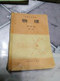 80年代怀旧老课本:高级中学课本物理(甲种本)第三册