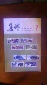 集邮1980.7