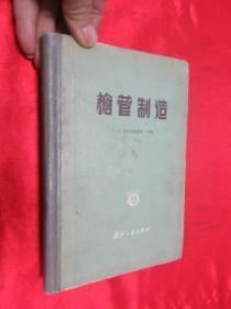 枪管制造    【大32开,硬精装】,56年1版1印