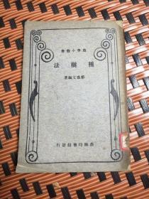 种树法 (农学小丛书民国二十二年七月国难后第一版)