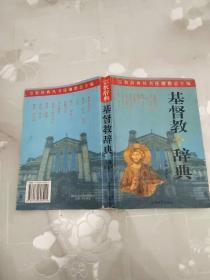 基督教小辞典     卓新平 编     上海辞书出版社