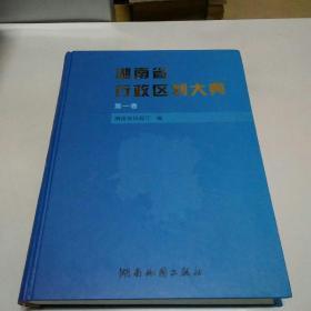 湖南省行政区划大典 第一卷