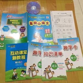 世纪金榜 金榜小博士 数学1年级上册教师用书(福建专版)含光盘