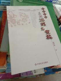 中国民俗文化丛书:民间游戏与竞技
