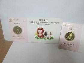 储蓄纪念礼品卡【甲戌年】狗年