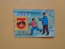 文革 上海市公共交通公司月票缴款证上的票花(1971年3月份)【5×3.3】【稀缺品】