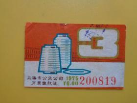文革 上海市公共交通公司月票缴款证上的票花(1975年3月)【5×3.3】【稀缺品】