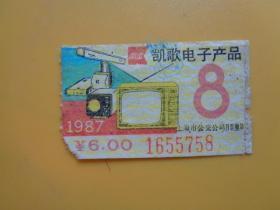1987年 上海市公共交通公司月票缴款证上的票花(1987年8月)【5×3.3】【稀缺品】