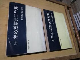 统计日本经济分析上下册