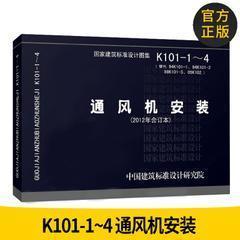 正版图书 K101-1~4 通风机安装(2012年合订本)国家建筑标准设计图集 中国建筑标准设计研究院出版
