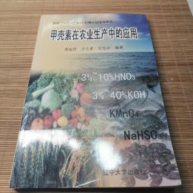 甲壳素在农业生产中的应用