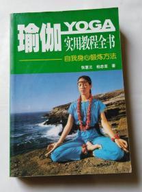 瑜伽实用教程全书——自我身心锻炼方法