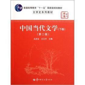 正版特价    中国当代文学(第二版)下卷 9787562247890 王庆生,