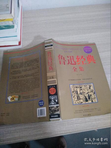 鲁迅经典全集