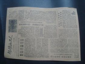 锡矿山工人1张.,8开两版.1961.1.24